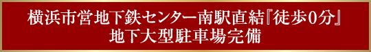 横浜市営地下鉄センター南駅直結『徒歩0分』 地下大型駐車場完備