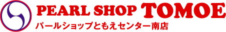 PEARL SHOP TOMOE パールショップともえ センター南店